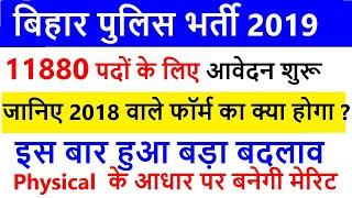 Bihar Police Recruitment 2019 / बिहार पुलिस भर्ती 2019 / 11880 पदों पर निकली Vacancy / CSBC Patna