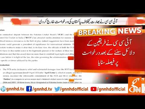 ICC rejects PCB compensation claim from India l 20 Nov 2018 l GNN