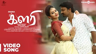 Kalari | Kedaya Video Song