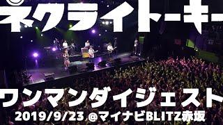 ネクライトーキー AL「ZOO!!」 初回盤DVD収録 Live Digest thumbnail