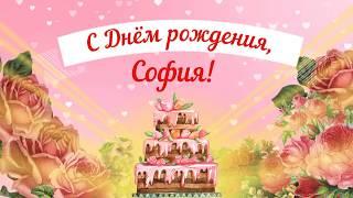 С Днем рождения, София! Красивое видео поздравление Софии, музыкальная открытка, плейкаст