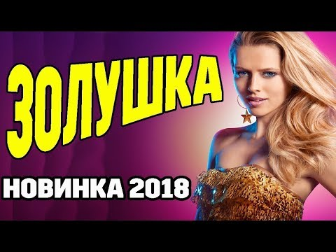 ПРЕМЬЕРА 2018 Мелодрама про любовь ** ЗОЛУШКА ** Русские мелодрамы 2018 новинки HD