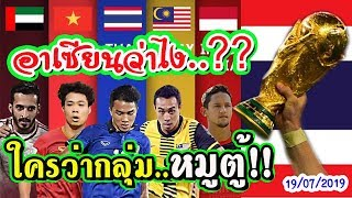ส่องคอมเมนต์ชาวอาเซียนหลังผลจับสลากแบ่งสายฟุตบอลโลก 2022 รอบคัดเลือก
