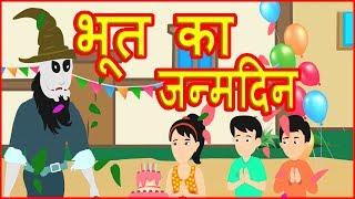 भूत का जन्मदिन   Hindi Cartoon Video Story for Kids   हिन्दी कार्टून   Maha Cartoon TV XD