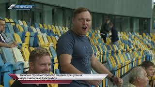Киевское «Динамо» провело открытую тренировку накануне Суперкубка Украины
