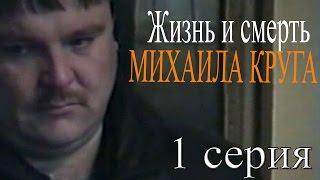 Жизнь и смерть Михаила Круга (1 серия /
