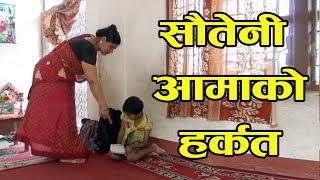 Meri Aama यस्तो त शत्रु लाई पनी नपारोस