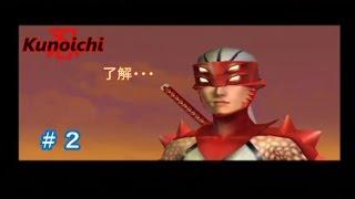 忍 Kunoichi #2 丸の内地上180m