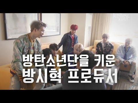 '월드클라쓰' 방탄소년단의 성공 키워드(feat.명견만리)