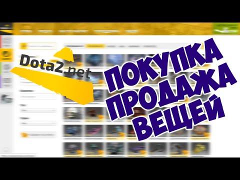 видео: market.dota2.net - покупка и продажа вещей dota 2