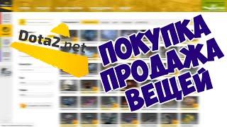 market.dota2.net - покупка и продажа вещей dota 2(, 2015-02-28T09:57:31.000Z)