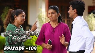 Deiyange Ratey | Episode 109 - (2019-06-01) | ITN Thumbnail