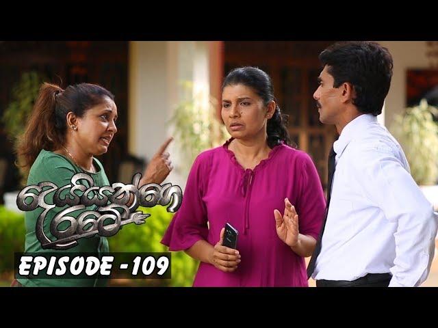 Deiyange Ratey | Episode 109 - (2019-06-01) | ITN