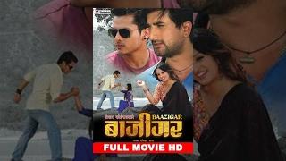 Nepali Movie – Baazigar (2016)