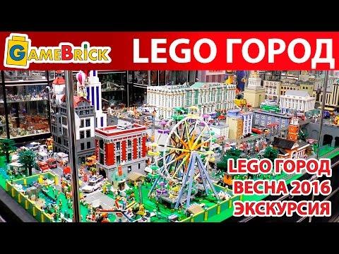 НАШ ЛЕГО ГОРОД LEGO CITY Экскурсия. весна 2016 [музей GameBrick]
