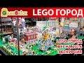 НАШ ЛЕГО ГОРОД LEGO CITY Экскурсия весна 2016 музей GameBrick mp3