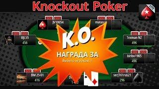 Бегло по режимам #1   PokerStars Lite