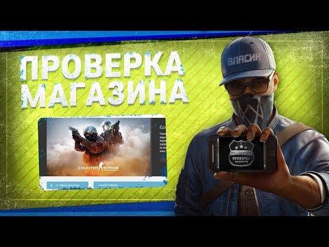 Проверка магазина#36 - steam4you.ru (STEAM АККАУНТ С ИГРАМИ?)