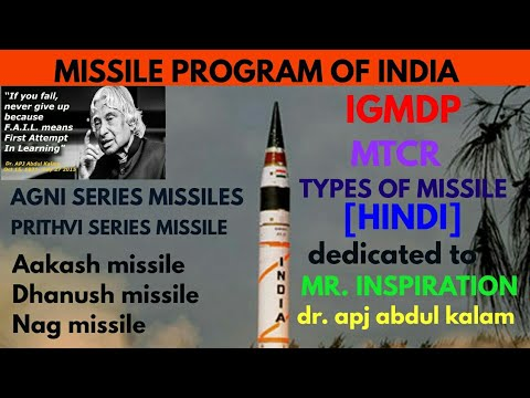 भारतीय MISSILE कार्यक्रम(MISSILE PROGRAM OF INDIA)  | IGMDP HISTORY | MTCR| MISSILES|ALP,TECHNICIAN