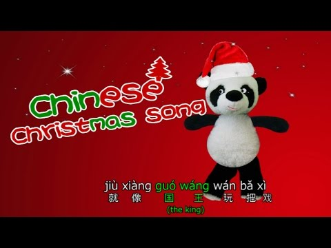 Chinese Christmas Song with Pinyin & Subtitles