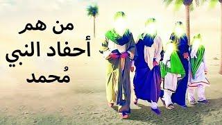 هل تعرف من هم أحفاد النبي ﷺ  غير الحسن والحسين ؟؟ ستفاجئ كيف كان ﷺ  يعامل البنات منهم  ؟؟