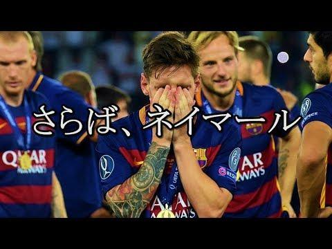 心が震える…ネイマール&メッシ 涙・涙の友情物語【感動】●サッカー●バルセロナ