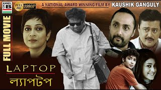 Laptop | ল্যাপটপ | Bengali Full Movie | Rahul Bose | Saswata | Kaushik Ganguly | National Award | HD