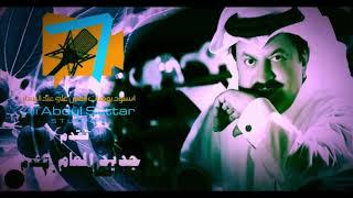 العيد قرب / علي عبد الستار