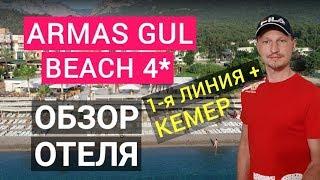 ARMAS GUL BEACH 4* Кемер Турция 2019 обзор отеля