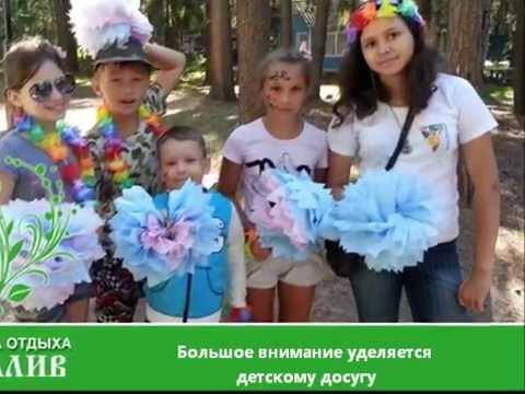 """База отдыха """"Залив"""", Нижегородская область"""