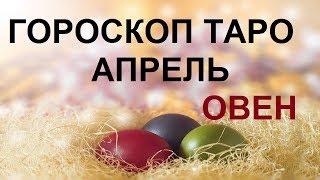 ОВЕН Таро гороскоп на АПРЕЛЬ 2019
