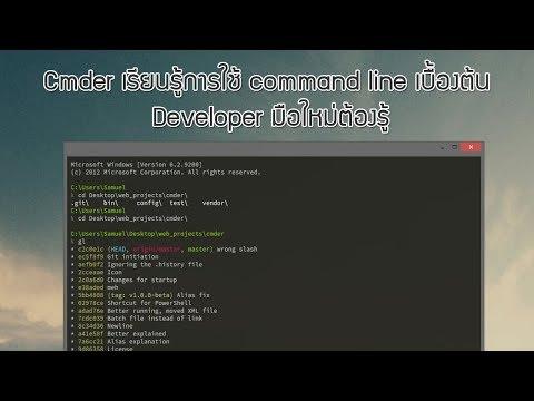 Cmder เรียนรู้การใช้ command line เบื้องต้น Developer มือใหม่ต้องรู้