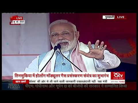 PM Modi's Speech | Inauguration of development projects in Guwahati
