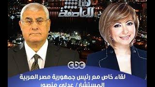 #هنا_العاصمة | الحوار الكامل للمستشار/ عدلي منصور - رئيس الجمهورية مع #لميس_الحديدي