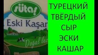 видео: Твёрдый турецкий сыр Эски Кашар. Аналог Пармезана. Что купить в Турции?