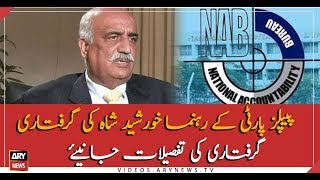 PPP leader Khursheed Shah arrested by NAB, watch complete details
