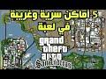 5 أماكن سرية وغريبة في لعبة gta san andreas