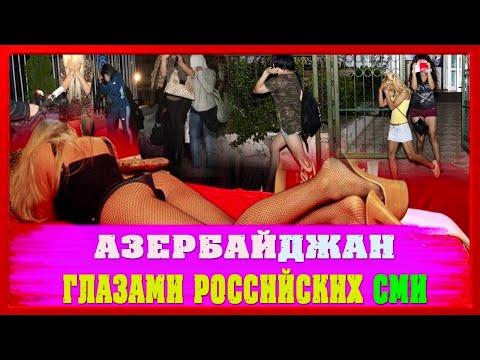 Азербайджан 🇦🇿: Женщины лёгкого поведения 🇦🇿 глазами российских СМИ. Что осталось за кадром ? ... .