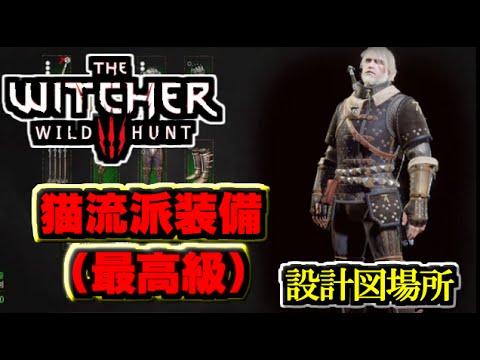 【The Witcher 3】猫流派 最高級 ウィッチャー装備 設計図の場所 /トレジャーハント , Mastercrafted Feline Gear Set