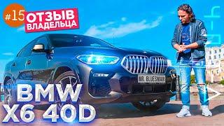BMW X6 2021 - обзор и отзыв владельца. ЧПТД