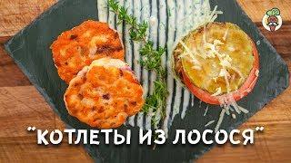 Рубленные РЫБНЫЕ КОТЛЕТЫ из лосося с соусом бешамель и овощами. Рецепт приготовления.