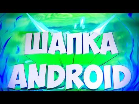 Как сделать шапку для канала на Android? | Kiber 691