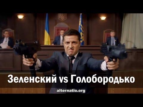 Андрей Ваджра. Зеленский vs Голобородько 11.04.2019. (№ 54)