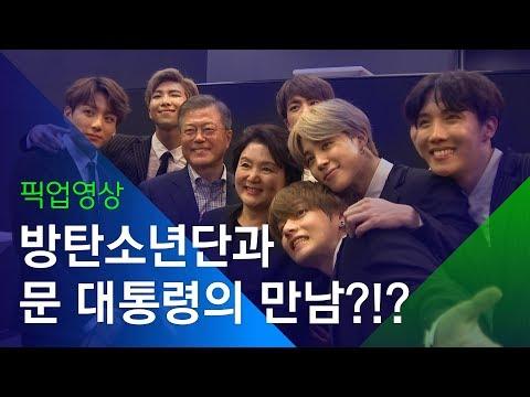 [소셜스토리] 방탄소년단(BTS)과 문 대통령의 만남?!?