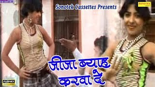 Byah Karwa De || Annu Kadyan, Ramkesh Jeevenpurwala || Haryanvi Songs