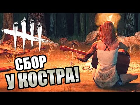 Dead by Daylight ► СБОР У КОСТРА!