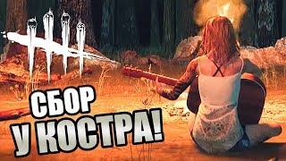 Dead by Daylight  СБОР У КОСТРА