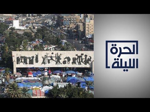 العراق.. الحراك الشعبي يرفض إعادة تكليف عبد المهدي  - نشر قبل 18 ساعة