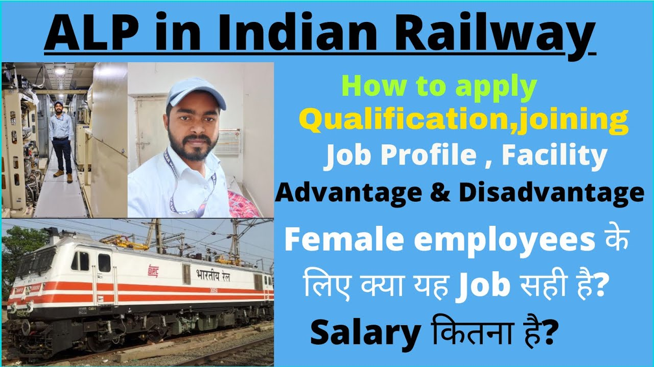 How to become an ALP in Indian Railway || ALP कैसे बनें || ALP job, salary,qualification .