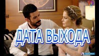 Ворон описание 10 серии турецкого сериала на русском языке, дата выхода